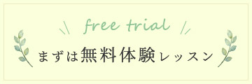 free trialまずは無料体験レッスン